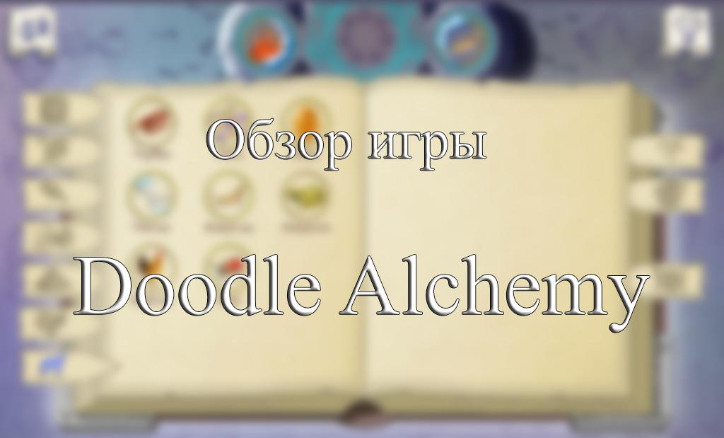 игра alchemy на андроид