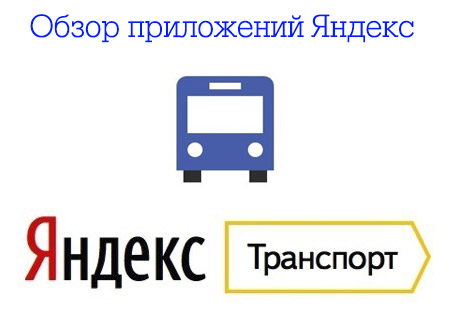приложение яндекс транспорт для андроид - фото 4