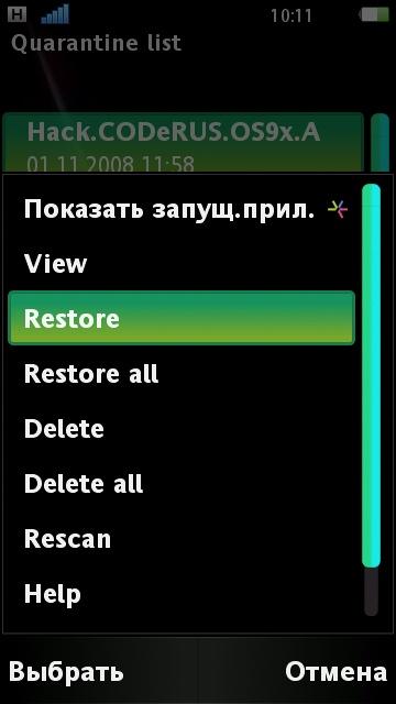 Сертификация symbian 9.4 сертификация, петербург