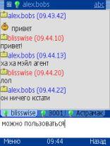 Обзор Jabber-клиентов для Symbian 9