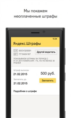 Приложение Яндекс.Штрафы доступно на Windows Phone