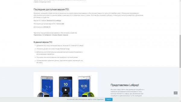 Android 5 Lollipop уже доступен для линейки Sony Xperia Z1