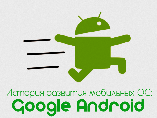 ������� �������� ��������� ������������ ������: Google Android