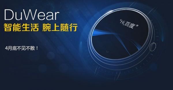 Baidu разрабатывает ОС для умных часов