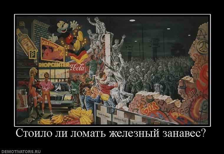 https://trashbox.ru/files/334490_19dc96/194675_stoilo-li-lomat-zheleznyij-zanaves.jpg