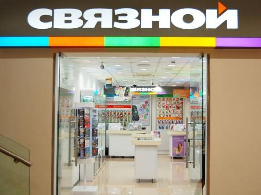«Связной»: бренды второго эшелона набирают обороты в России