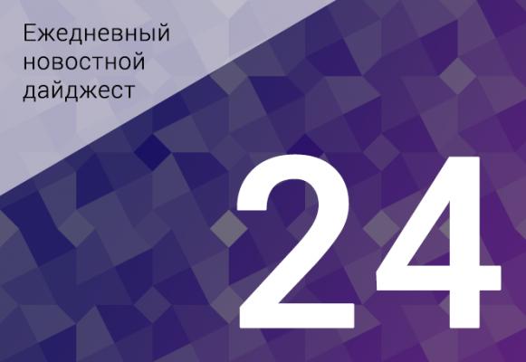 Ежедневный дайджест новостей 24.04.15