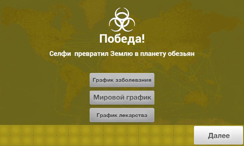 Plague Inc кряк Андроид