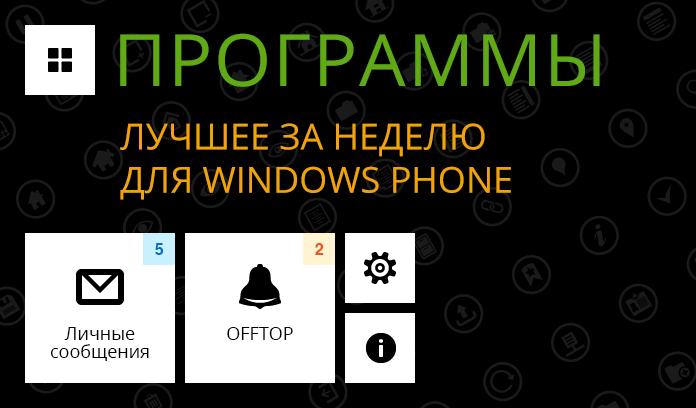 лучшие приложения для windows phone 8.1 2015