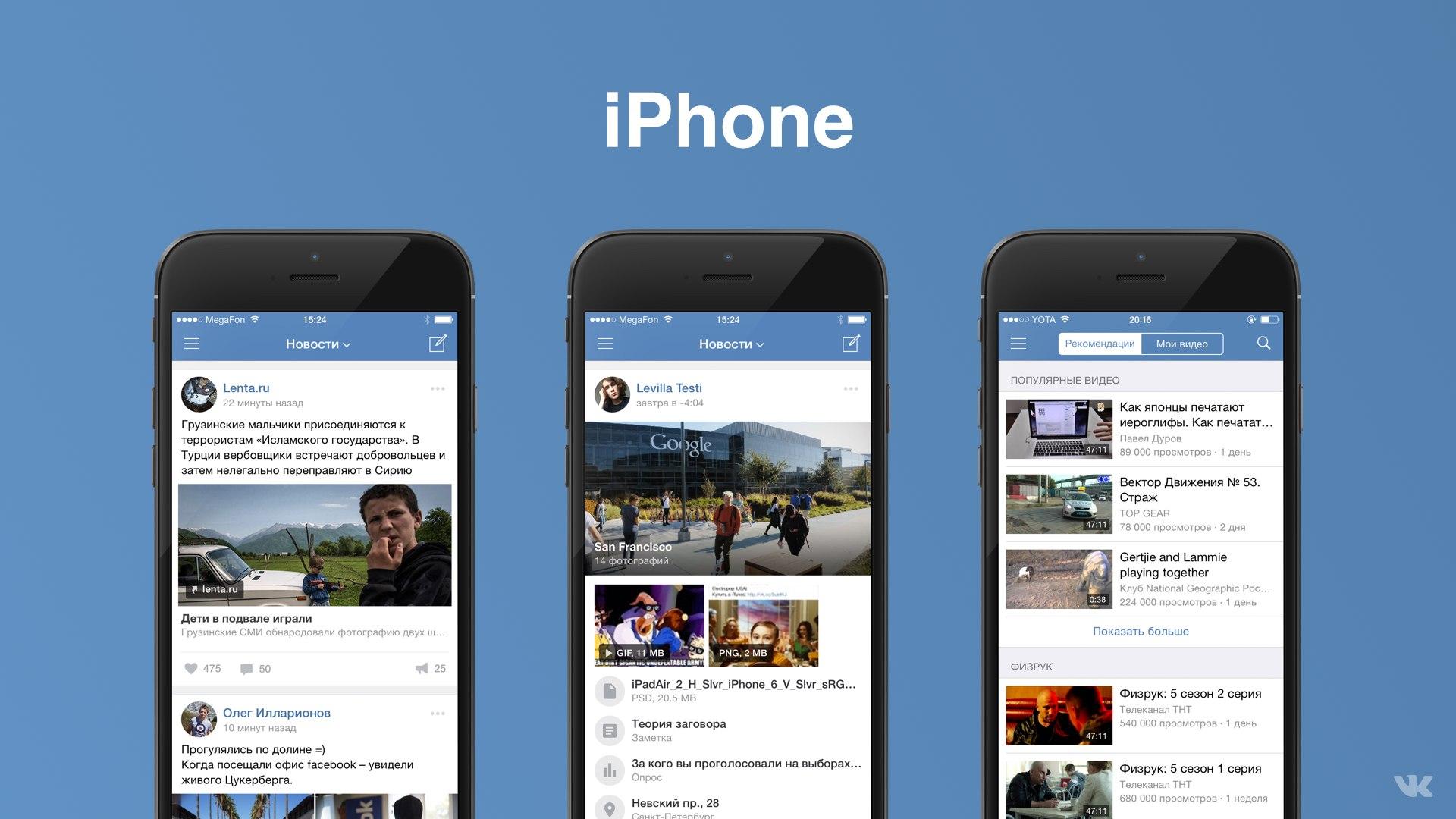 Как сделать фон для в айфоне
