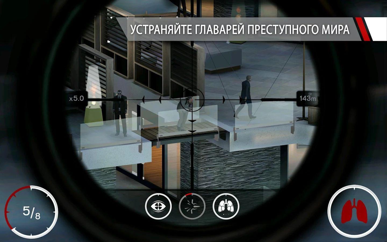 Симулятор снайпера на андроид скачать