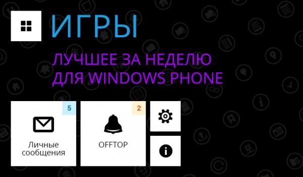 Лучшие игры недели для Windows Phone от 20.06.2015