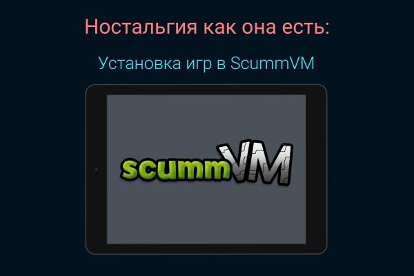 Ностальгия как она есть: Установка игр в ScummVM