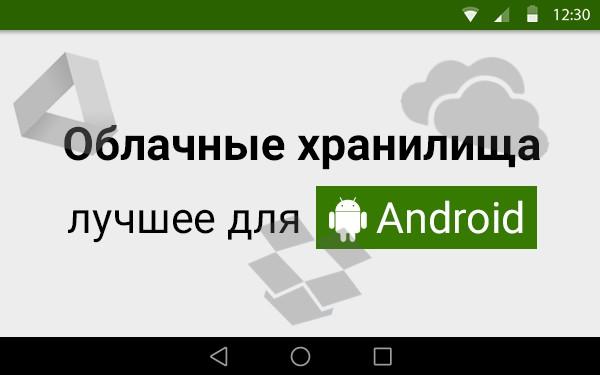 TOP облачных хранилищ для Android