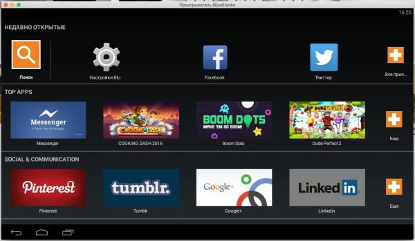 Эмулятор Android-приложений BlueStacks появился на компьютерах Mac