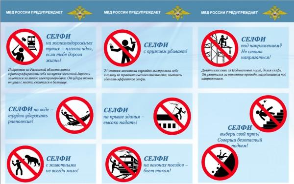 МВД России выпустило руководство по безопасным селфи