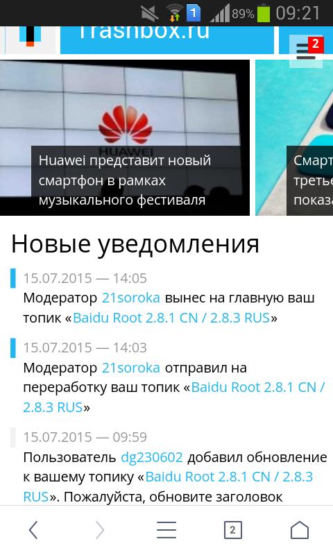 Baidu Root на Android скачать бесплатно - Undelete-file ru