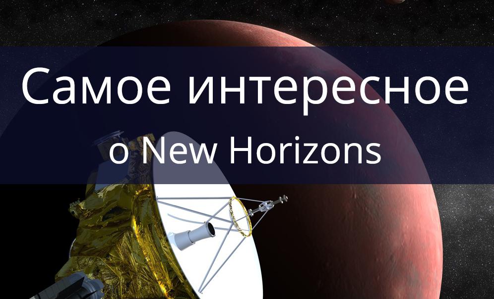 Видео поверхности Плутона иХарона потрясло учёных