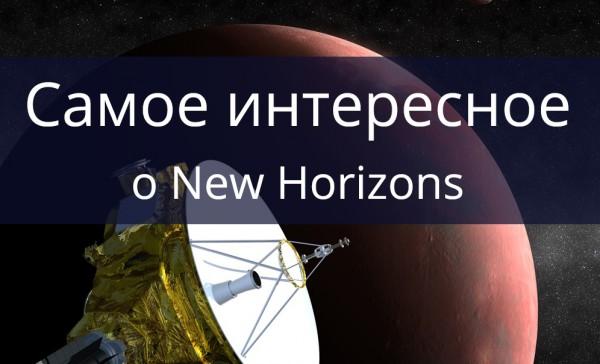 Самое интересное омиссии New Horizons