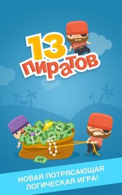 Оператор «Билайн» издал три мобильные игры для Android и iOS