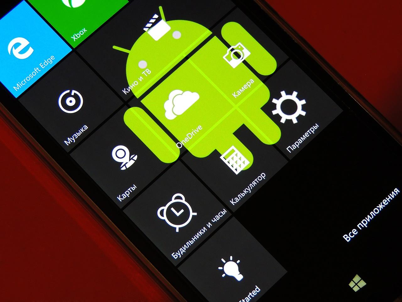 Как андроид на windows phone 10