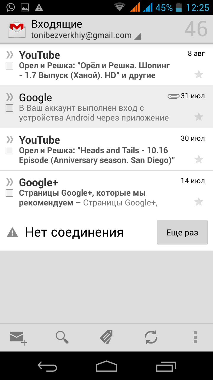 Почему не работают приложения от гугл