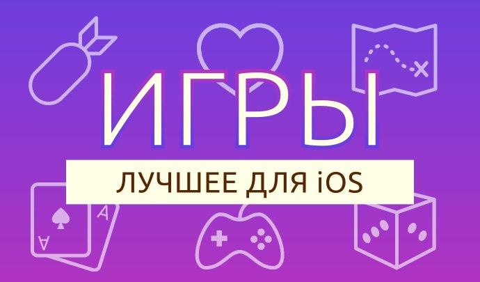 Лучшие игры для андроида - 1c8