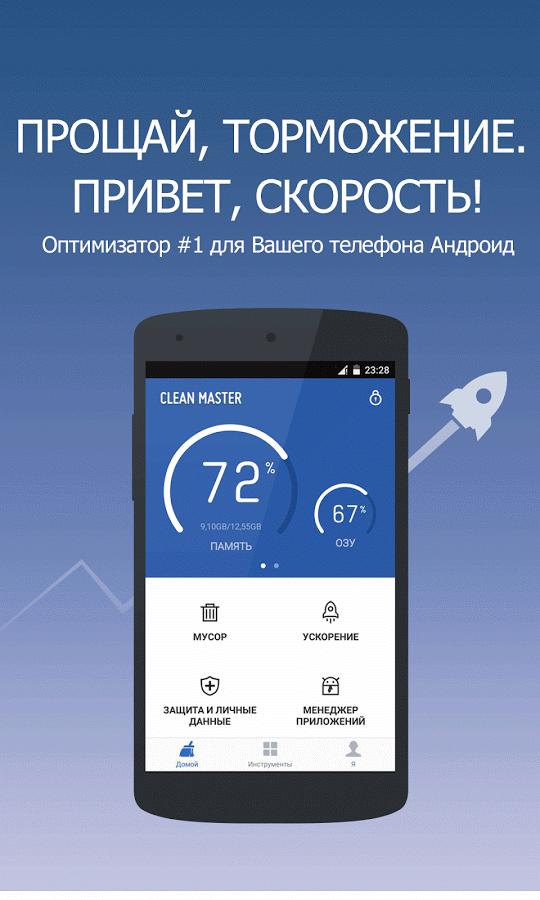 Clean скачать на андроид