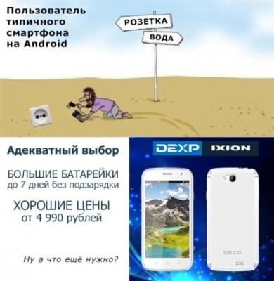 Десять недорогих смартфонов с мощными аккумуляторами – DEXP Ixion