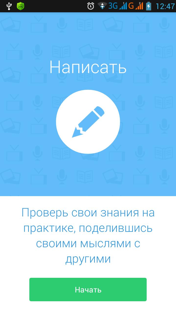 Скачать приложенье по изучению английского языка для андроид
