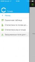 Обзор приложения Garmin Connect