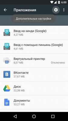 как в андроиде заблокировать приложение на отключение крыше