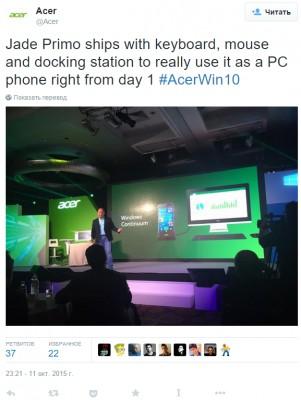 Смартфон Acer Jade Primo будет поставляться сдок-станцией, клавиатурой имышью дляContinuum