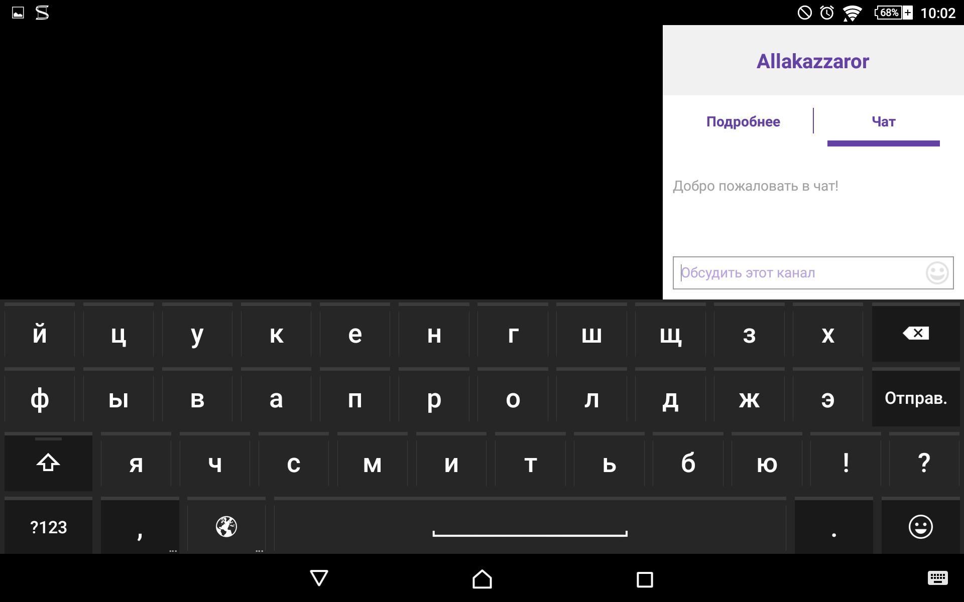 Приложения от BlackBerry для Android: APK, установка, возможности
