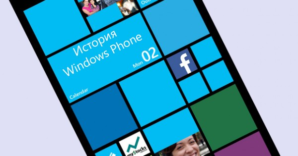 Windows Phone — История платформы