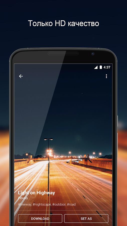 приложение обои скачать - фото 6