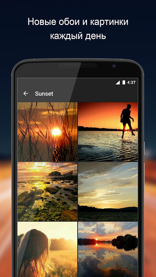 Обои Скачать Приложение На Андроид - фото 7