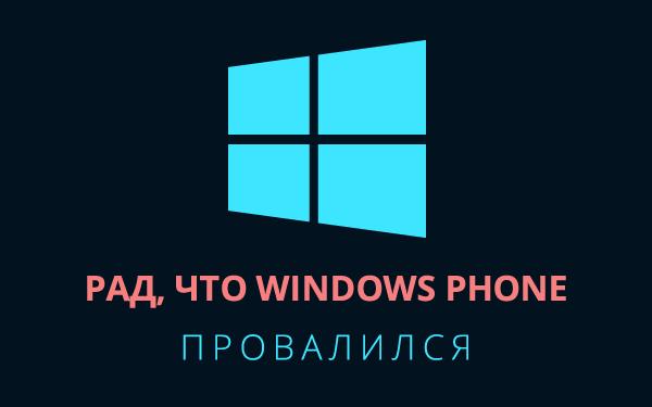 Почему Microsoft проиграл всмартфоны