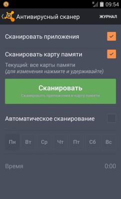 лучший антивирус для смартфона андроид