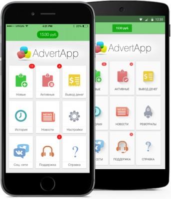 скачать программу Advertapp на Iphone - фото 6