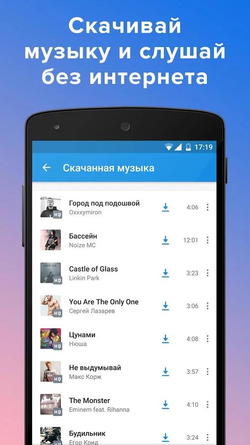 Приложение скачать музыку вконтакте на андроид