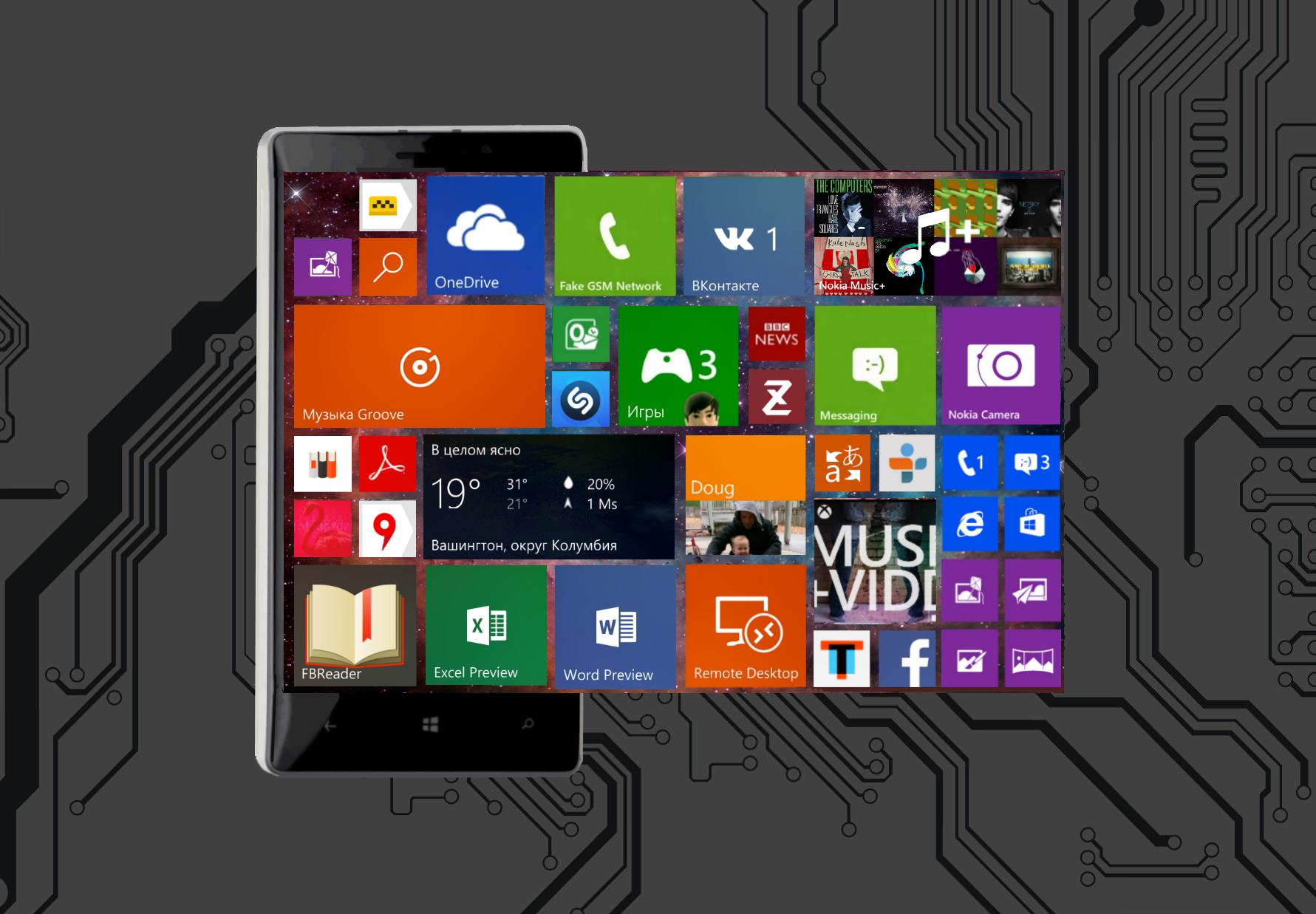Программы для Windows Phone 7.8