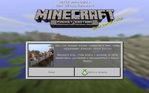 скачать blocklauncher pro для minecraft pe 0.15.3