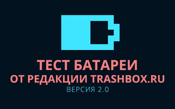 Тест батареи отTrashbox.ru