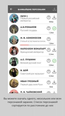Российский PokemonGO сПушкиным иПетромI уже можно скачать