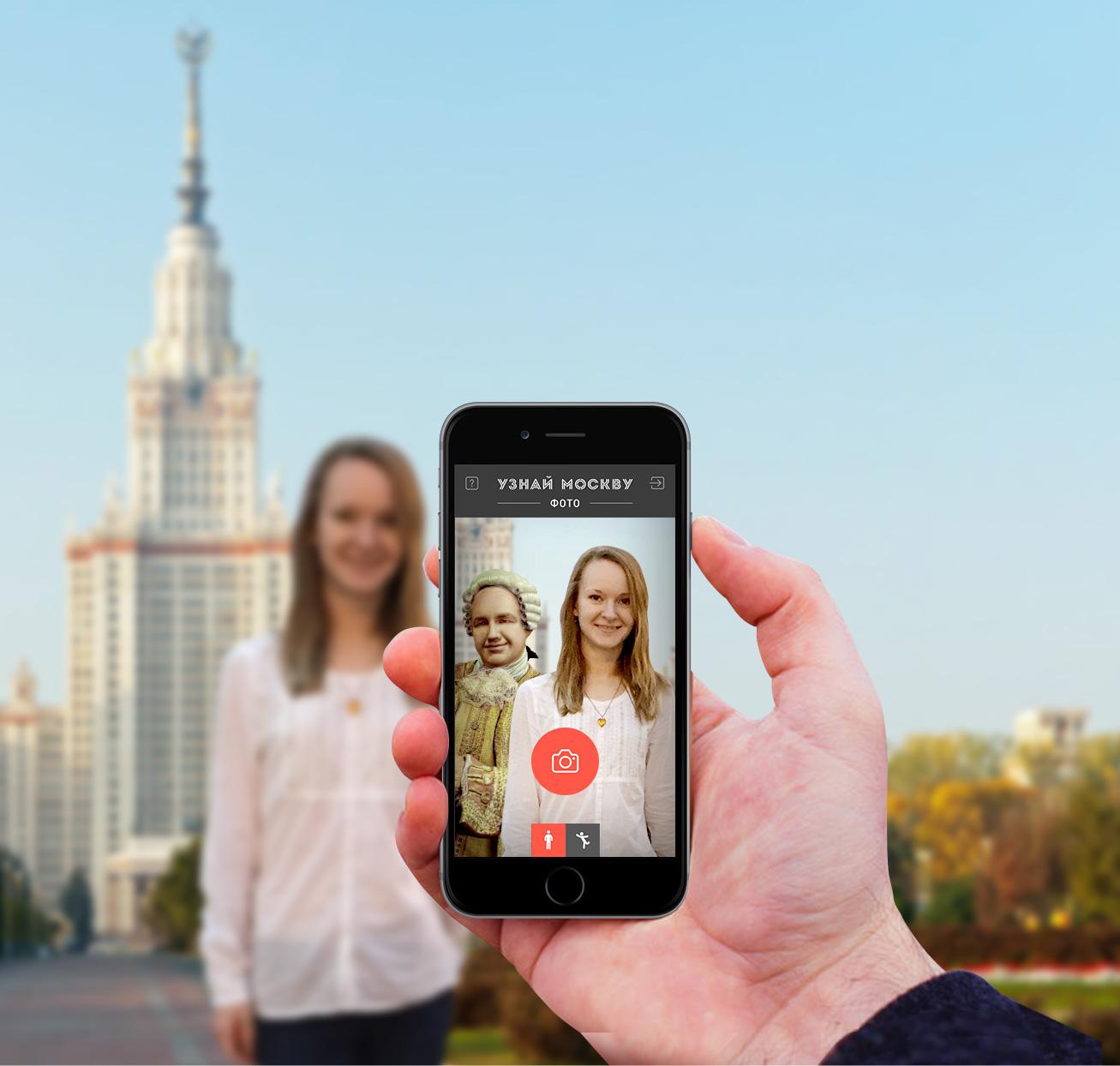 Встолице доступно новое игровое приложение «Узнай Москву Фото»