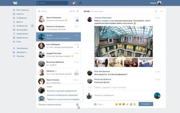 Все пользователи «ВКонтакте» получили новый дизайн сайта