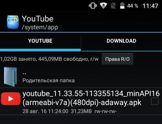 Как убрать рекламу youtube