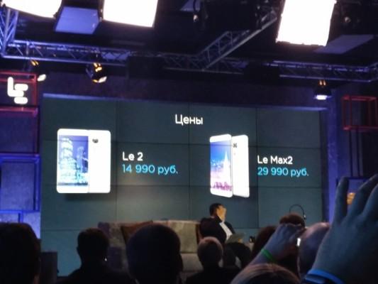 Сколько стоят LeEco LeMax 2 иLe2?