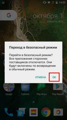 Как убрать вирусную рекламу на Андроид